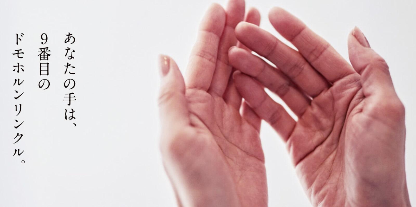 あなたの手は、9番目のドモホルンリンクル