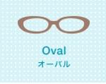 オーバル型のサングラス